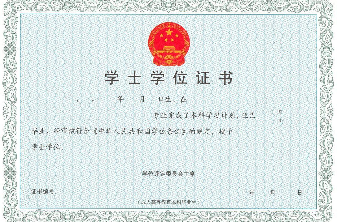 成考学位证.png